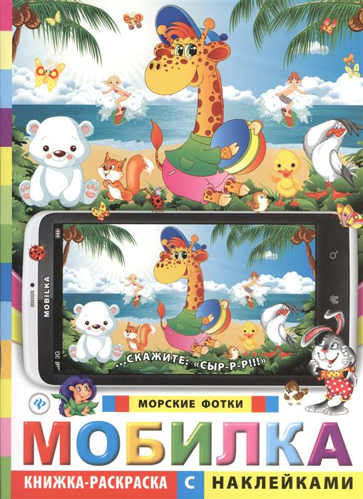 Мобилка. Морские фотки. Книжка-раскраска с наклейками книжки игрушки росмэн книжка морские загадки