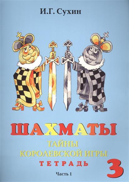 Шахматы. Тетрадь. Третий год. Тайны королевской игры (комплект из 2 книг)