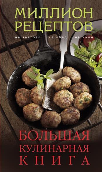 Кугаевский В. (фото) Большая кулинарная книга кугаевский в фото большая кулинарная книга