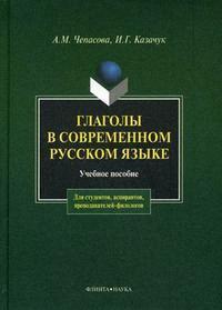 Чепасова А. Глаголы в современном русском языке