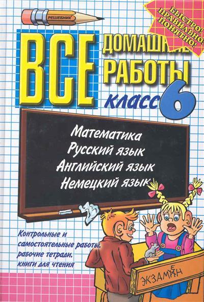 Решебники и готовые домашние задания на нашем сайте: http://www
