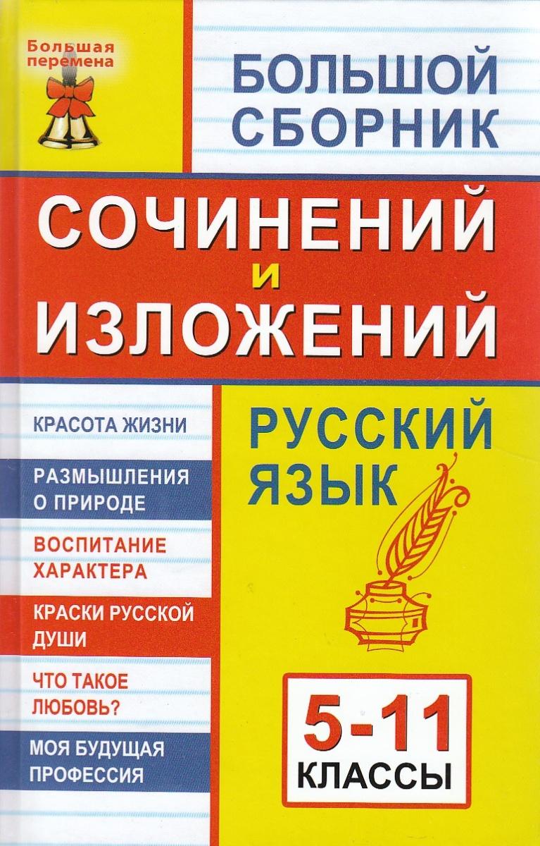 Мельникова Л. Большой сб. сочинений и изложений Рус. язык 5-11 кл лампа кл 11 москва