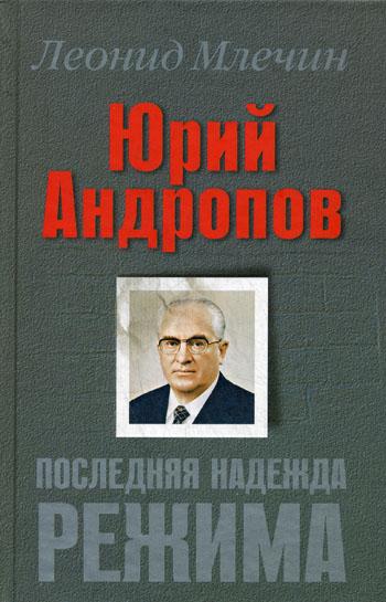 Юрий Андропов Последняя надежда режима