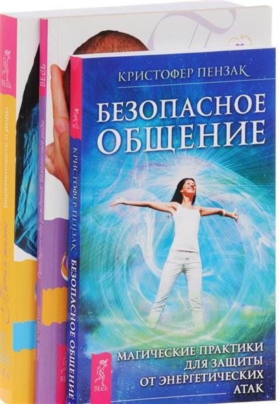 Пензак К., Дальке Р., Дальке М., Цан Ф., Стоктон А. Безопасное общение + Пространство рождения + Путь к жизни (комплект из 3 книг)