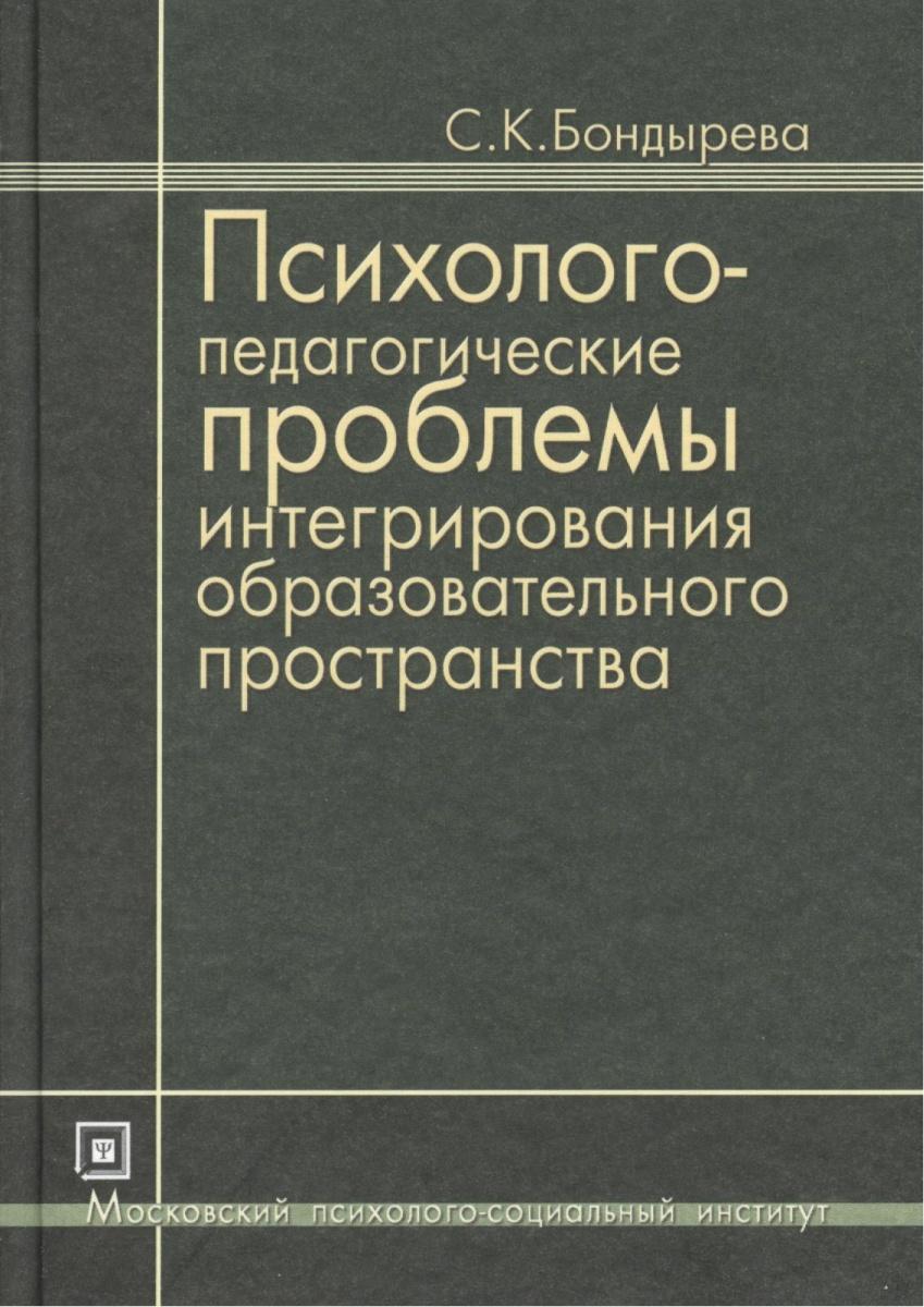 Бондырева С. Психолого-педагогические проблемы интегрирования образовательного пространства. Избранные труды