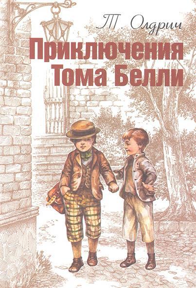 Приключения Тома Белли. Воспоминания американского школьника
