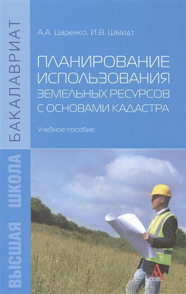 Планирование использования земельных ресурсов с основами кадастра. Учебное пособие
