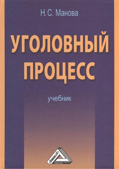 Манова Н. Уголовный процесс. Учебник н с манова уголовный процесс учебник