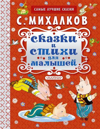 Михалков С. Сказки и стихи для малышей сергей михалков стихи сказки басни пьесы