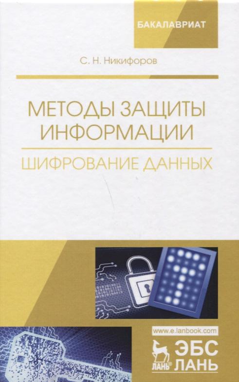 Методы защиты информации. Шифрование данных. Уч. Пособие