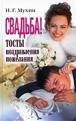 Мухин И. Свадьба Тосты поздравления пожелания цена