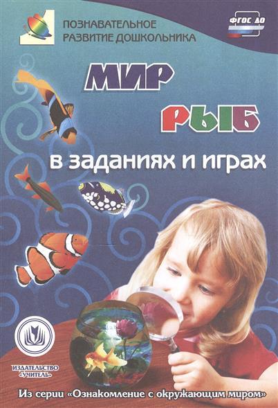 Мир рыб в заданиях и играх