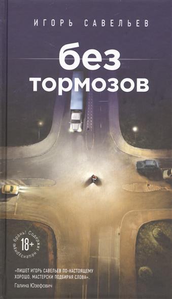 Савельев И. Без тормозов. Сборник