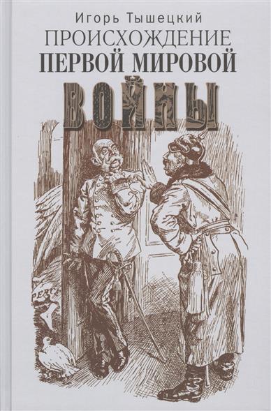 Тышецкий И. Происхождение Первой мировой войны
