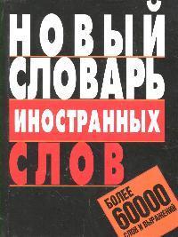 Адамчик В. (ред.) Новый словарь иностранных слов в в адамчик сказки