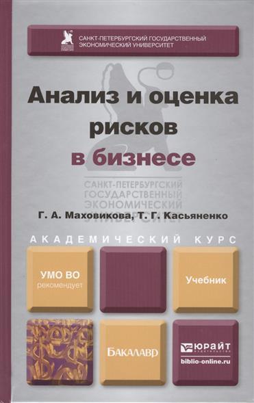 Маховикова Г., Касьяненко Т. Анализ и оценка рисков в бизнесе. Учебник для академического бакалавриата цена