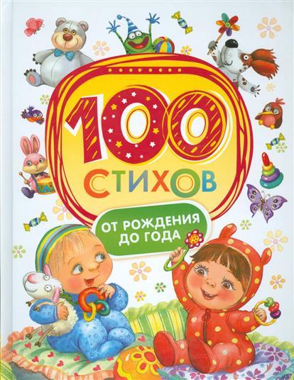 Лагздынь Г., Орлова А., и др. 100 стихов от рождения до года ISBN: 9785353079668 цена