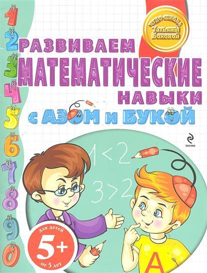 Развиваем математические навыки с Азом и Букой