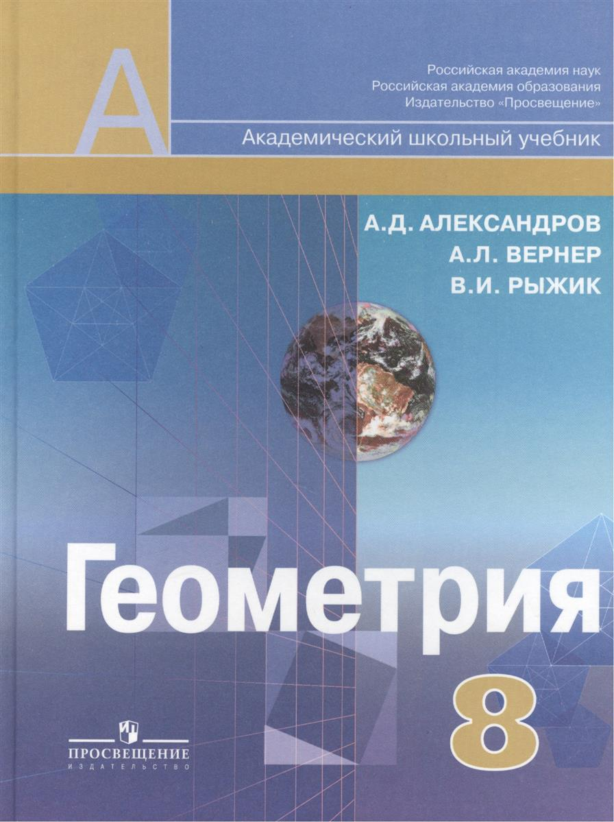 Александров А., Вернер А., Рыжик В. Геометрия. 8 класс. Учебник для общеобразовательных учреждений цена