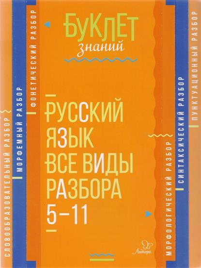 Стронская И.: Русский язык. Все виды разбора. 5-11 классы
