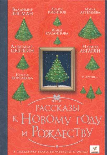 Епифанова И. (ред.) Рассказы к Новому году и Рождеству галина романова суженый к рождеству