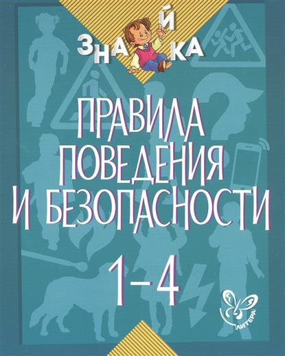 Крутецкая В. Правила поведения и безопасности. 1-4 классы