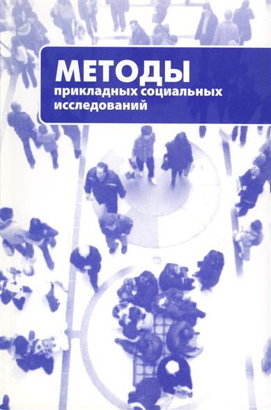 Методы прикладных социальных исследований