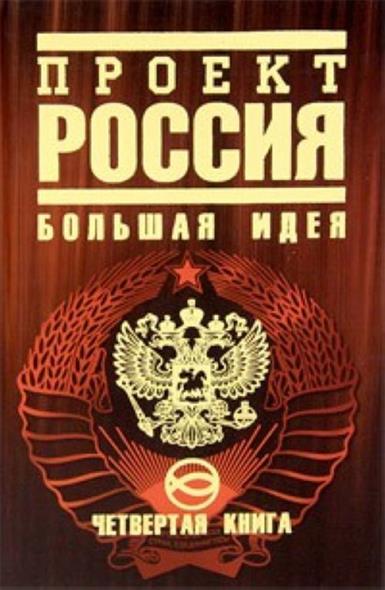 Проект Россия Книга четвертая