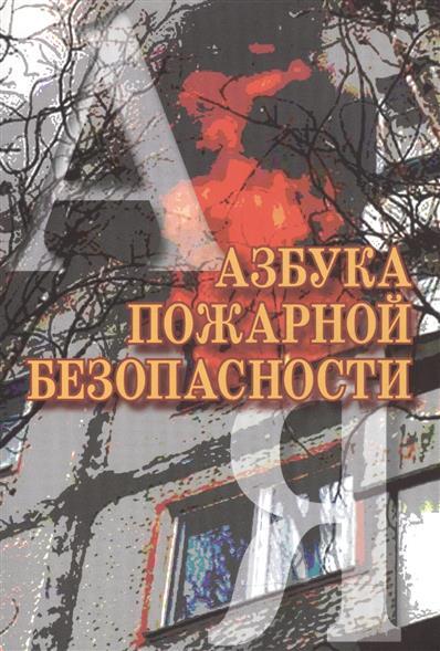 Петров М., Рогачков Н. Азбука пожарной безопасности