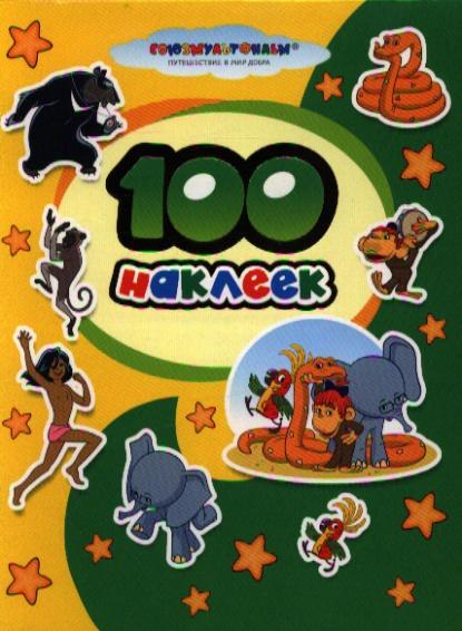 100 наклеек. Маугли - 38 попугаев