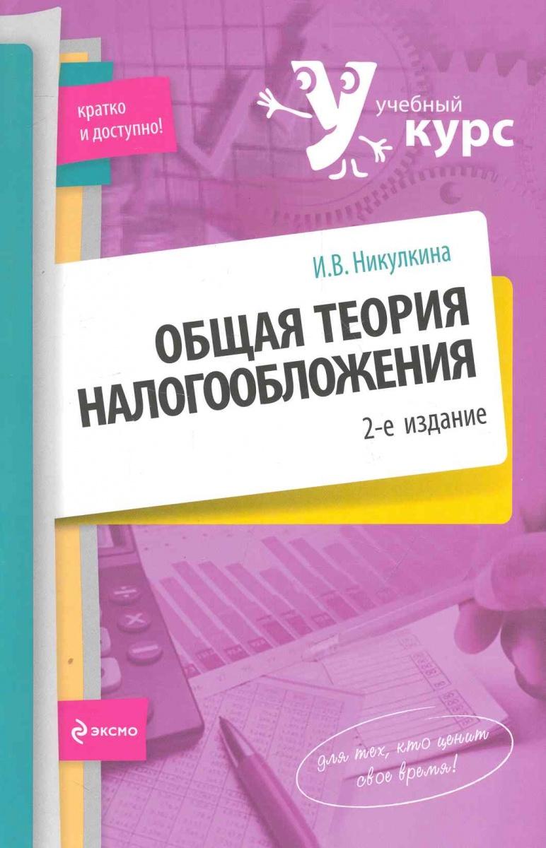 Никулина И. Общая теория налогообложения