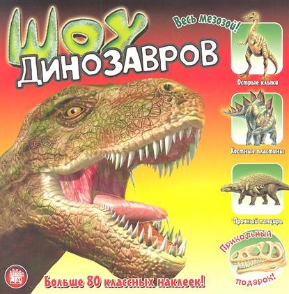 Сапцина У. (пер.) Шоу динозавров билеты в дк горького на шоу динозавров