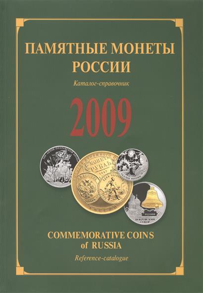 Памятные монеты России выпуска 2009. Каталог-справочник