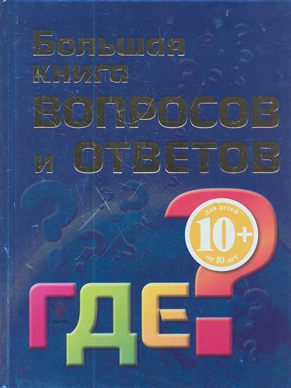 Большая книга вопросов и ответов ГДЕ