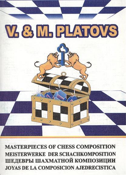 V. & M. Platovs. Шедевры шахматной композиции-5