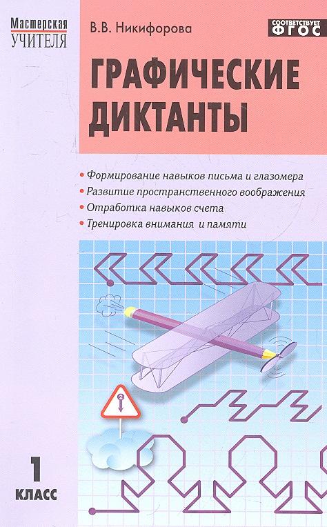 Никифорова В. Графические диктанты. 1 класс никифорова валентина васильевна графические диктанты 1 класс
