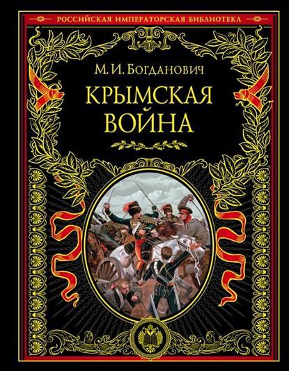Крымская война.1853-1856 гг. Иллюстрированное издание