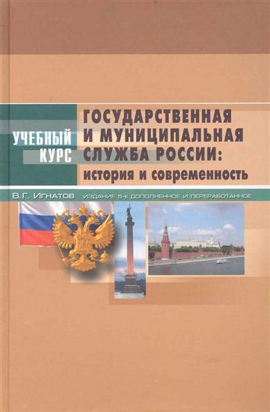 Государственная и муниципальная служба России