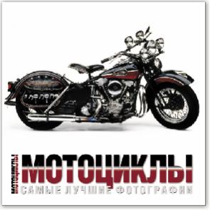 Мотоциклы. Самые лучшие фотографии