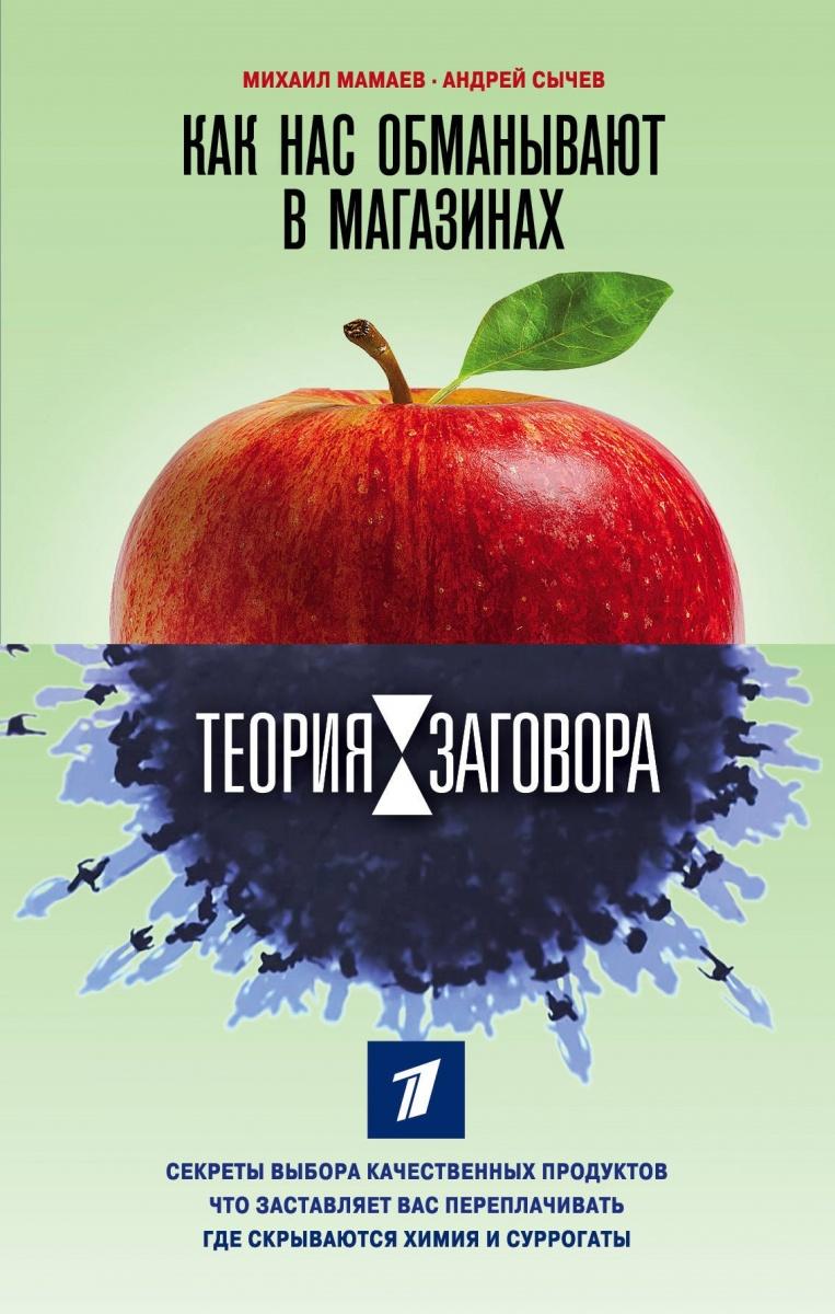 Мамаев М., Сычев А. Теория заговора. Как нас обманывают в магазинах ISBN: 9785040939015 айгнер м комбинаторная теория