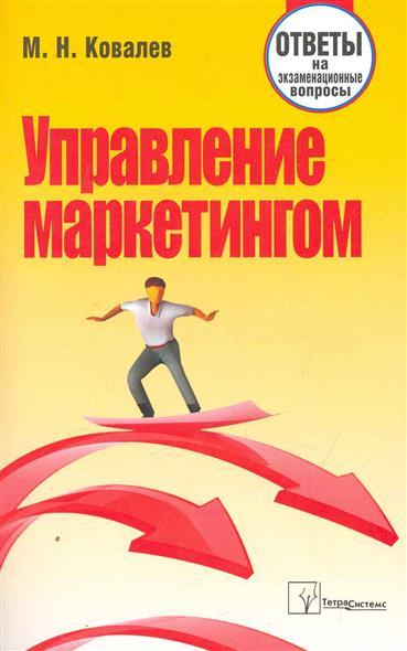 Управление маркетингом Ответы на экзаменац. вопр.