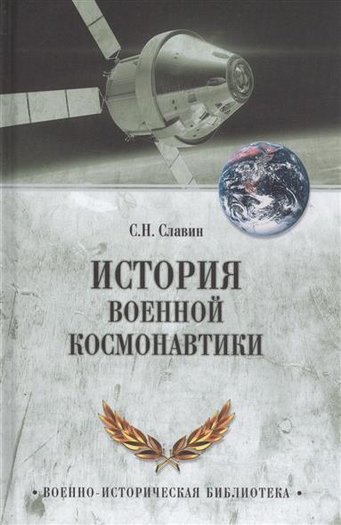 Славин С. История военной космонавтики