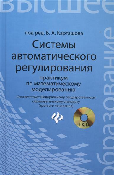 Карташов Б.: Системы автоматического регулирования. Практикум по математическому моделированию. Издание второе, переработанное и дополненное (+СD)