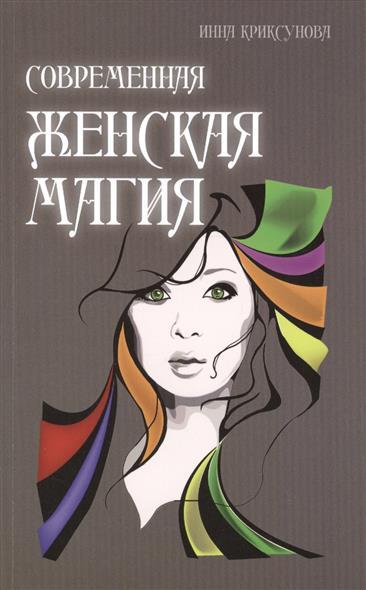 Криксунова И. Современная женская магия ISBN: 9785222233313 криксунова н единый социальный налог