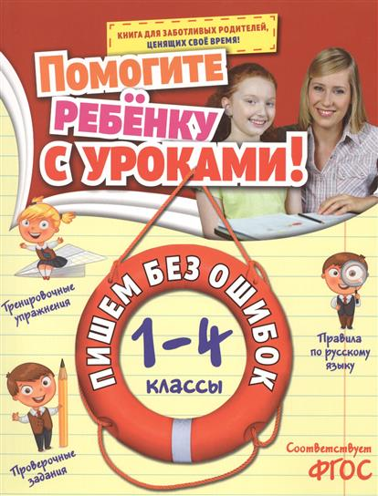 Горохова А. Пишем без ошибок. 1-4 классы  о д ушакова напиши диктант без ошибок 1 4 классы