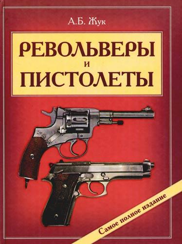 Револьверы и пистолеты Энциклопедия современного ручного огнестрельного оружия