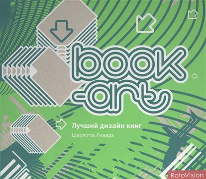 Риверз Ш. Book art. Лучший дизайн книг спиннинг штекерный swd wisdom 1 8 м 2 10 г