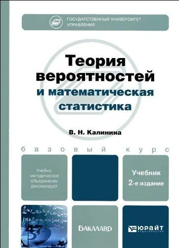Калинина В. Теория вероятностей и математическая статистика. Учебник для бакалавров. 2-е издание, переработанное и дополненное харченко н статистика учебник 2 е издание переработанное и дополненное