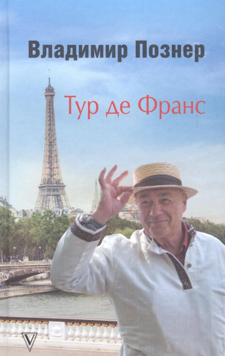 Познер В. Тур де Франс ISBN: 9785171063443 тур де шанс фильм 2014