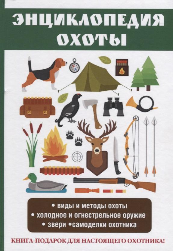 Энциклопедия охоты от Читай-город